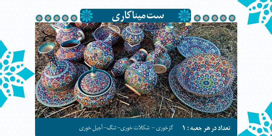 فروش ظروف میناکاری از تولیدی با قیمت مناسب