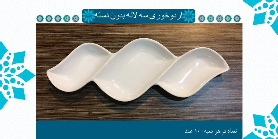 اردوخوری سرامیکی سفید خرید از مرکز تولیدی