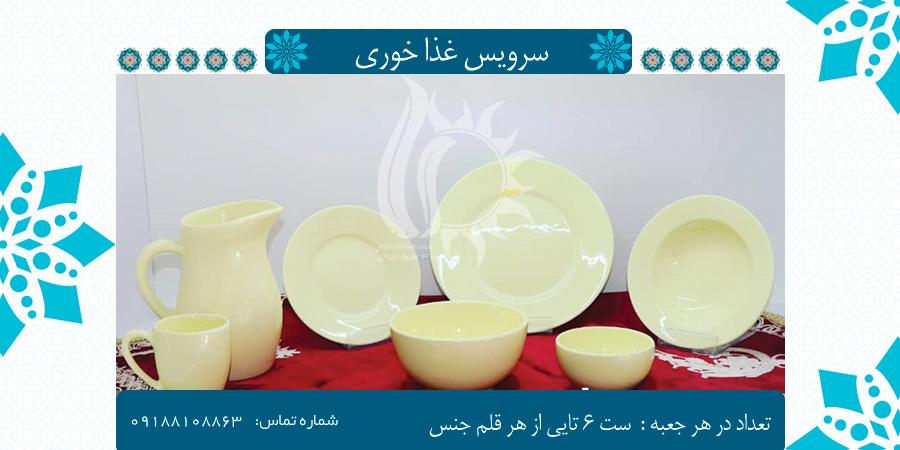 ظروف سرامیکی رنگی خرید از مرکز تولیدی