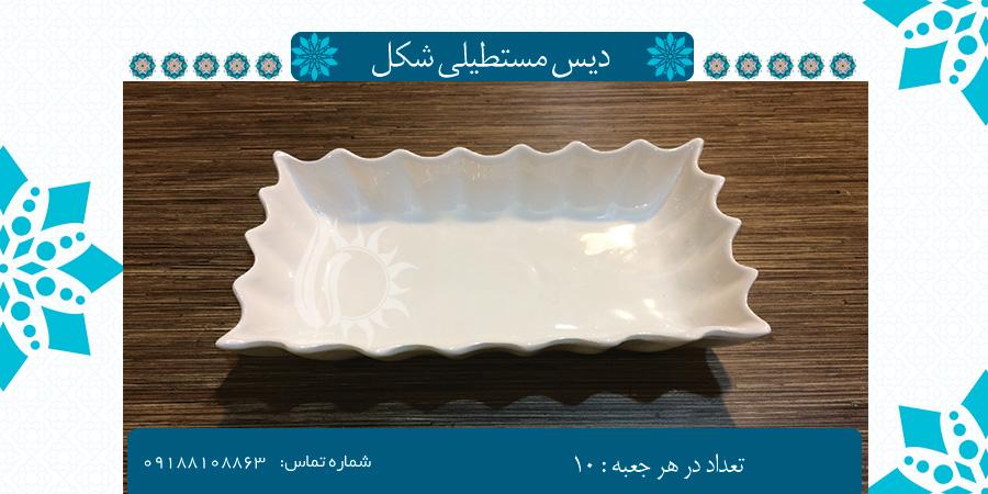 تولیدکننده انواع ظروف سرامیکی پذیرایی