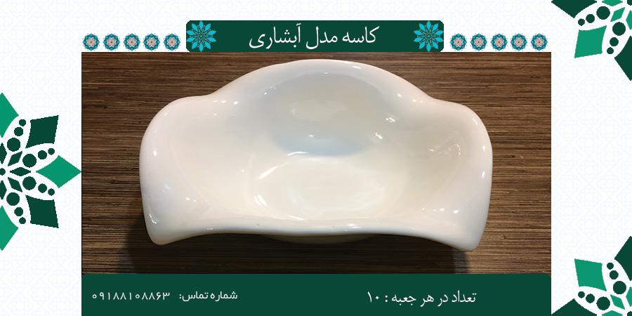 خرید کاسه سرامیکی سفید مدل آبشاری از مرکز تولیدی