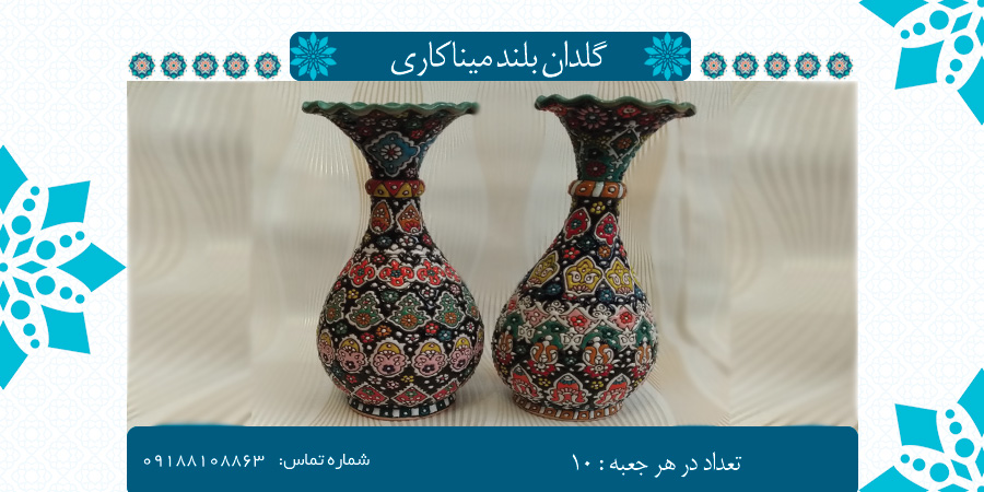 گلدان میناکاری تزئینی خرید عمده از تولیدی با قیمت ارزان
