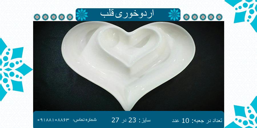 خرید عمده اردو خوری قلب با کیفیت مناسب