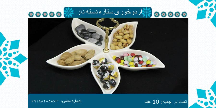خرید عمده اردوخوری ستاره دسته دار با قیمت ارزان