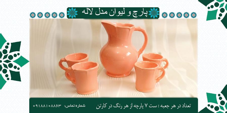 پارچ و لیوان سرامیکی خرید عمده با قیمت ارزان