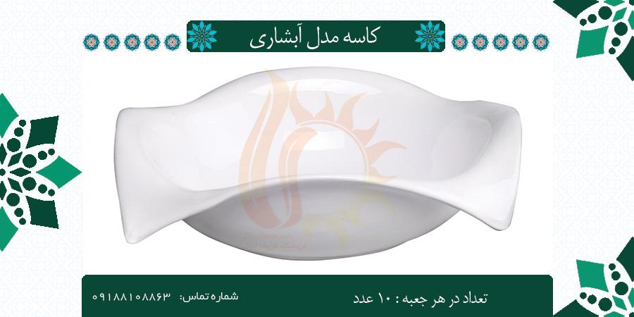 کاسه سرامیکی خرید ارزان قیمت