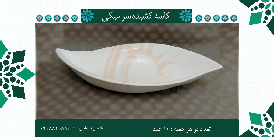 فروش کاسه کشیده سرامیکی برای سالاد