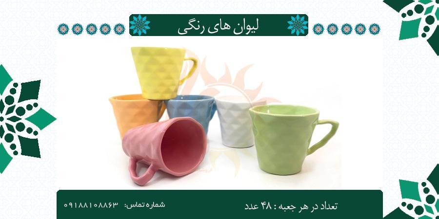 خرید انواع لیوان های رنگی سرامیکی با طرح های مختلف