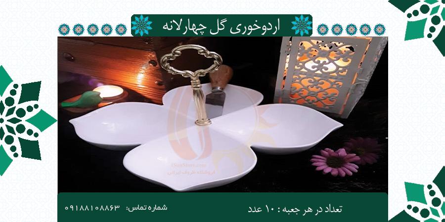 فروش اردوخوری چهارلانه سرامیکی سفید از تولیدی