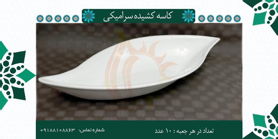فروش انواع کاسه سرامیکی سالاد با قیمت مناسب