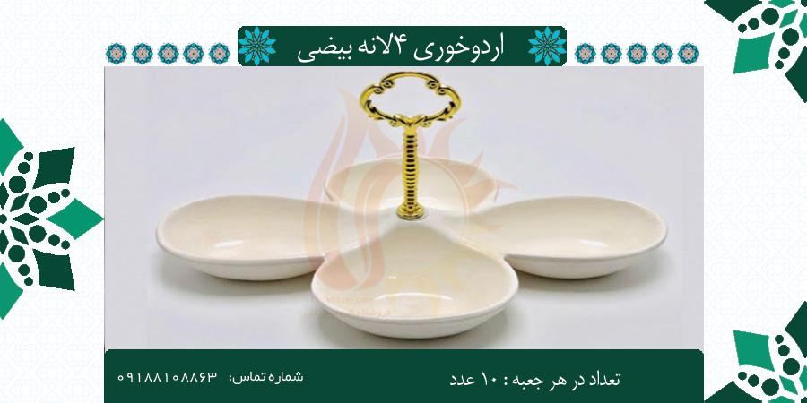 عرضه مستقیم ظروف اردوخوری سرامیکی سفید از تولیدی