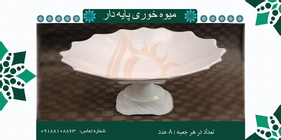 خرید انواع مختلف ظروف سرامیکی از تولیدی