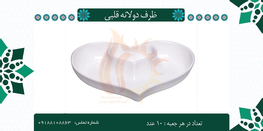 تولیدو پخش عمد انواع مختلف ظروف سرامیکی اردوخوری