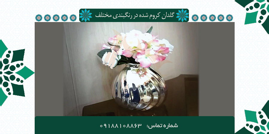 پخش مستقیم گلدان کروم از تولیدی