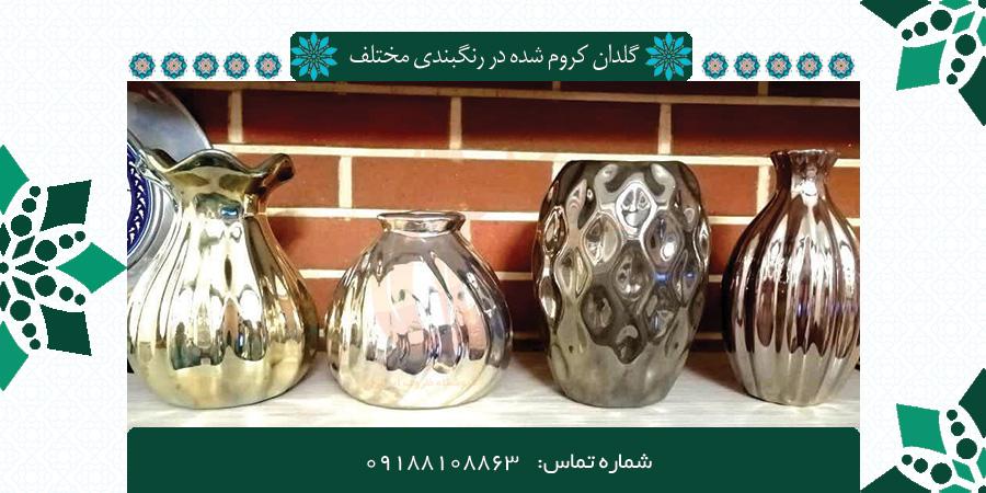 خرید و قیمت گلدان کروم از تولیدی با قیمت ارزان